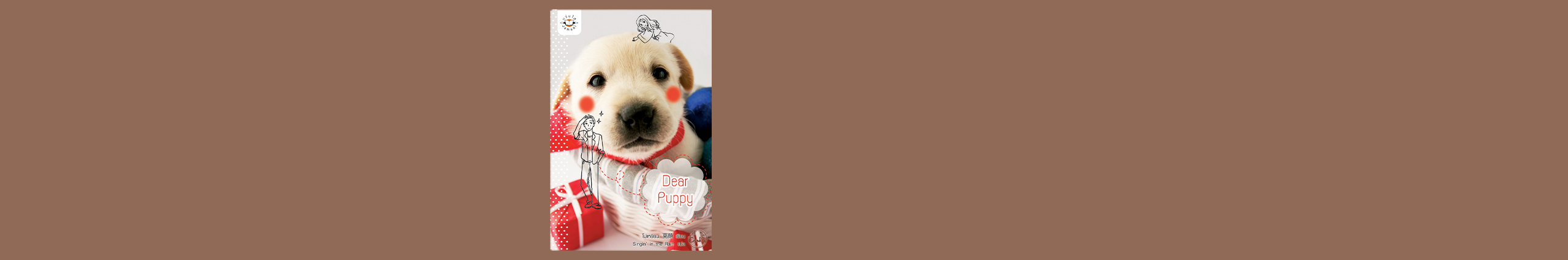 Dear Puppy