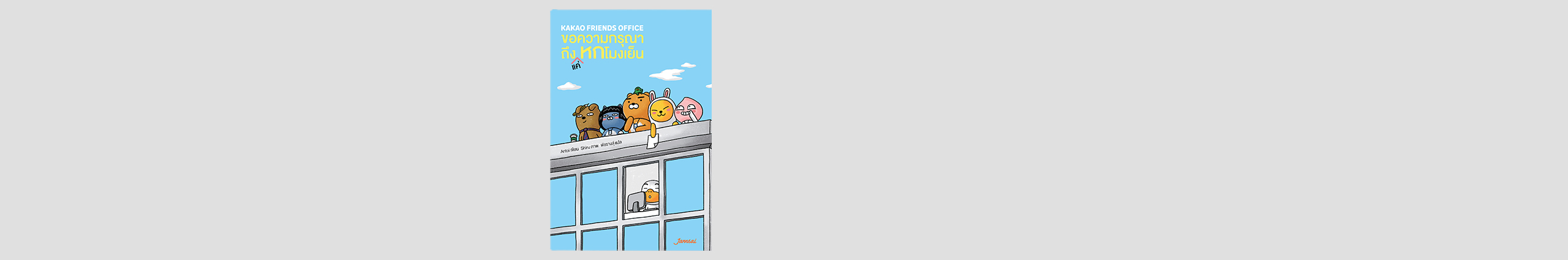 Kakao Friends Office 1 : ขอความกรุณาถึงแค่หกโมงเย็น