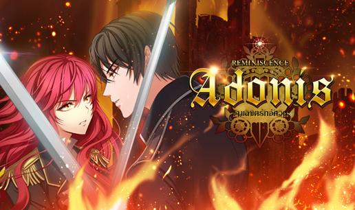 ADONIS ข้ามลิขิตรักอัศวิน