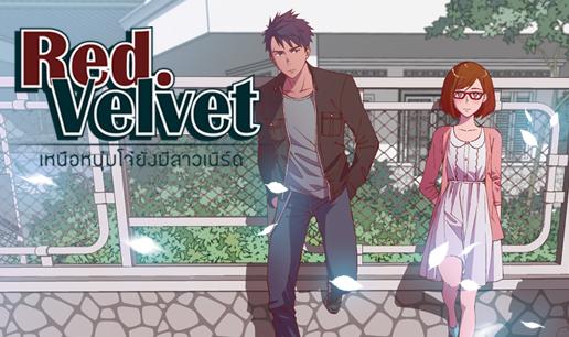 Red Velvet : เหนือหนุ่มโจ๋ยังมีสาวเนิร์ด