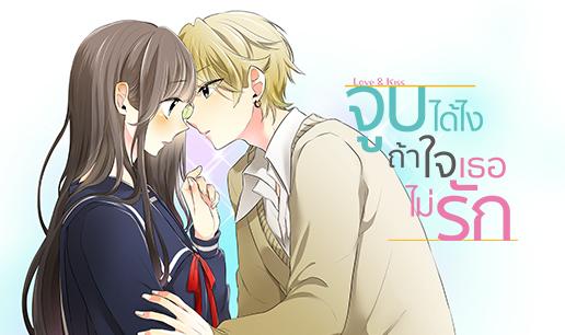 Love & Kiss จูบได้ไงถ้าใจเธอไม่รัก