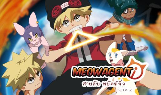 MeowAgent