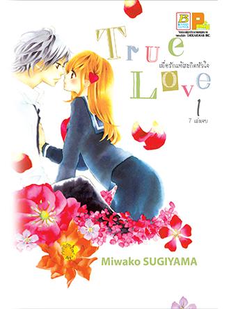 True Love เมื่อรักแท้สะกิดหัวใจ