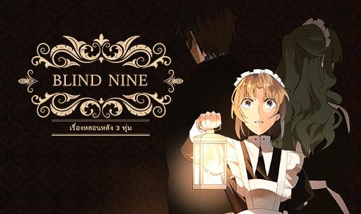 BLIND NINE เรื่องหลอนหลัง 3 ทุ่ม