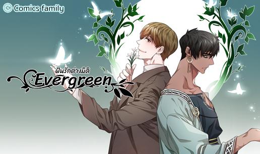 Evergreen ฝันรักต่างมิติ