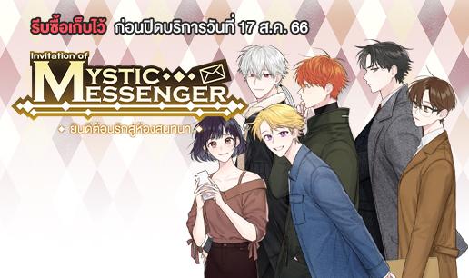 Invitation of Mystic Messenger ยินดีต้อนรักสู่ห้องสนทนา