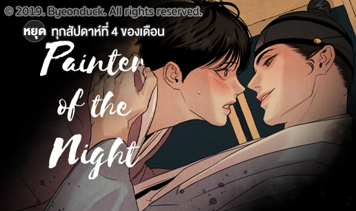 Painter of the Night