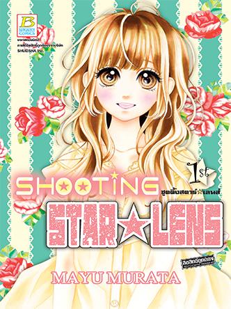 SHOOTING STAR ☆ LENS ชูตติ้งสตาร์ ☆