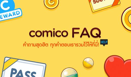 comico FAQ