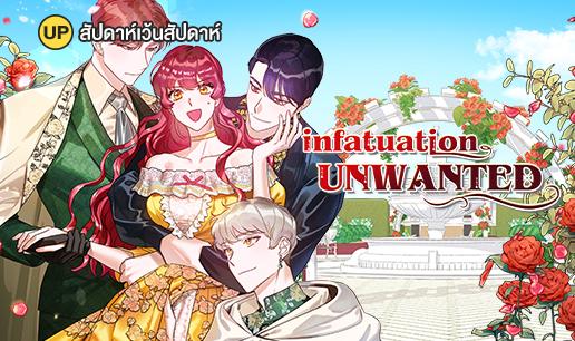 infatuation UNWANTED