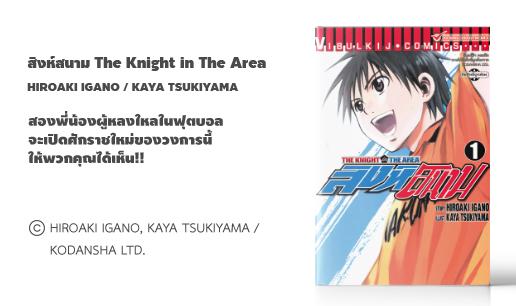 สิงห์สนาม The Knight in The Area