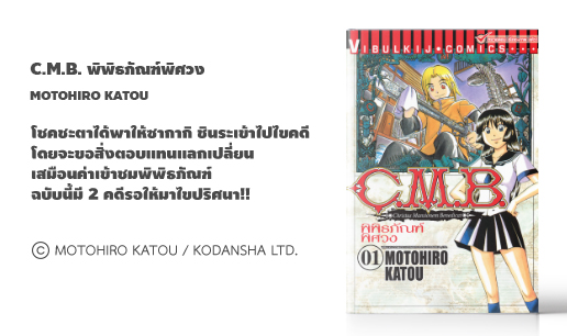 C.M.B. พิพิธภัณฑ์พิศวง