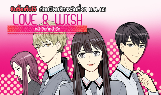 Love&Wish กล้าจีบก็กล้ารัก