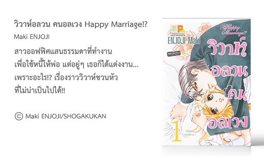 วิวาห์อลวน คนอลเวง Happy Marriage!?