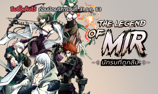 The Legend of Mir นักรบที่ถูกลืม