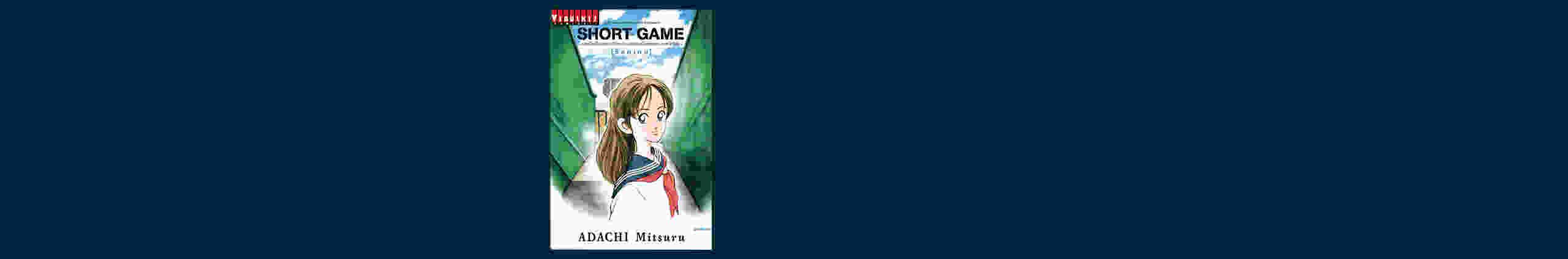 SHORT GAME ช็อตเกม ~รวมเรื่องสั้นเบสบอลมัธยมปลายแบบจบในตอนของ อาดาจิ มิซึรุ~