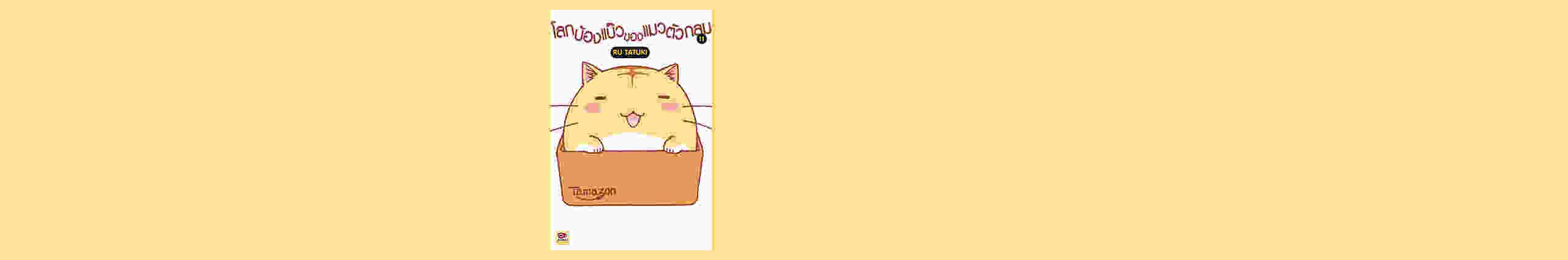 โลกบ๊องแบ๊วของแมวตัวกลม