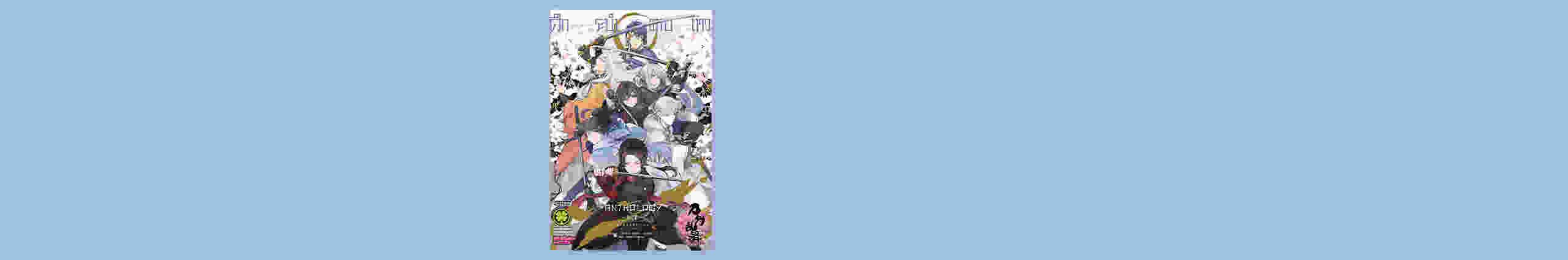 ศึกระบำดาบเทวะ -ONLINE- Anthology (ทัพแรก)