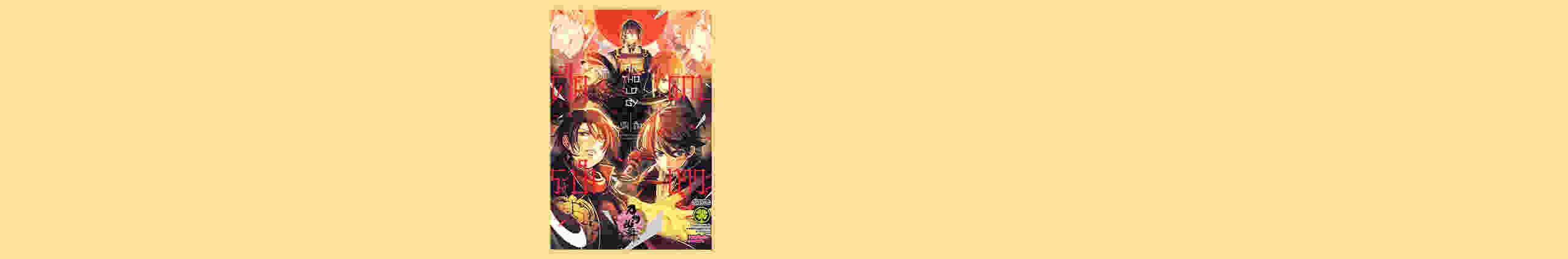 ศึกระบำดาบเทวะ -ONLINE- Anthology (ยุทธการศึก)