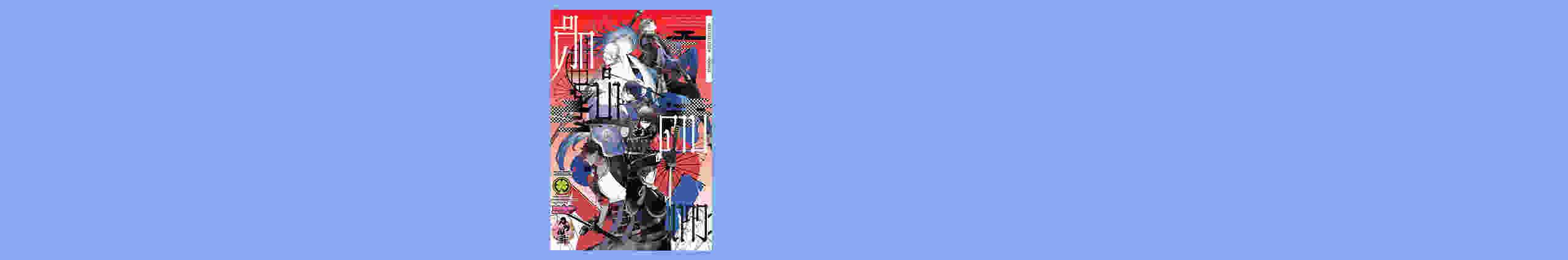 ศึกระบำดาบเทวะ -ONLINE- Anthology (ทัพหลวง)