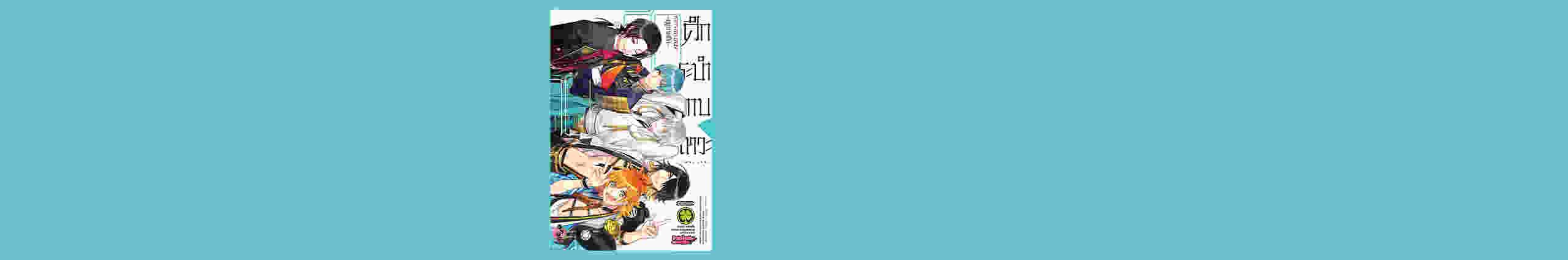 ศึกระบำดาบเทวะ -ONLINE- Anthology (ฤดูการศึก)