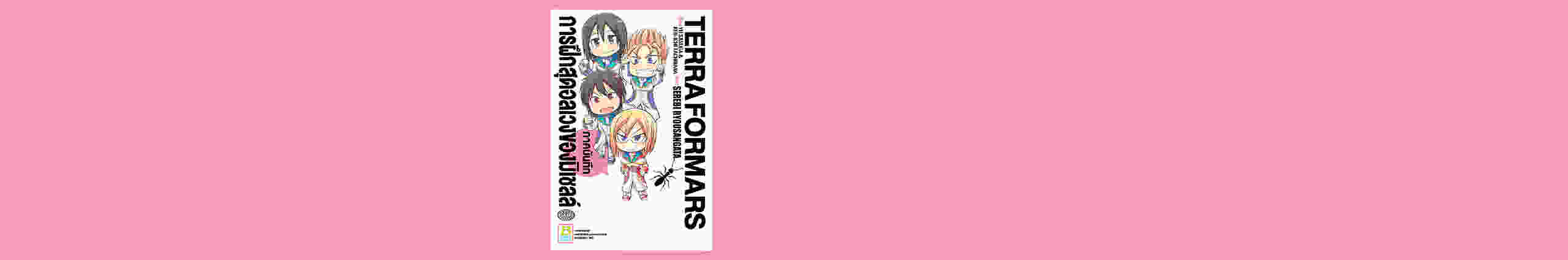 TERRA FORMARS ภาคบันทึกการฝึกสุดอลเวงของมิเชลล์